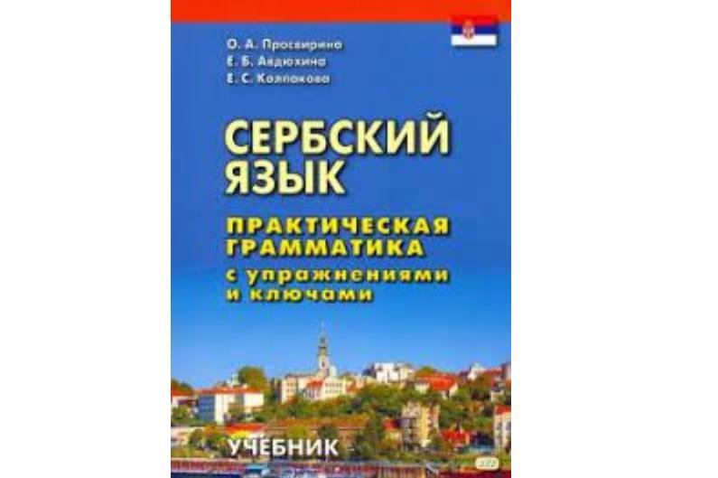 грамматика сербского языка